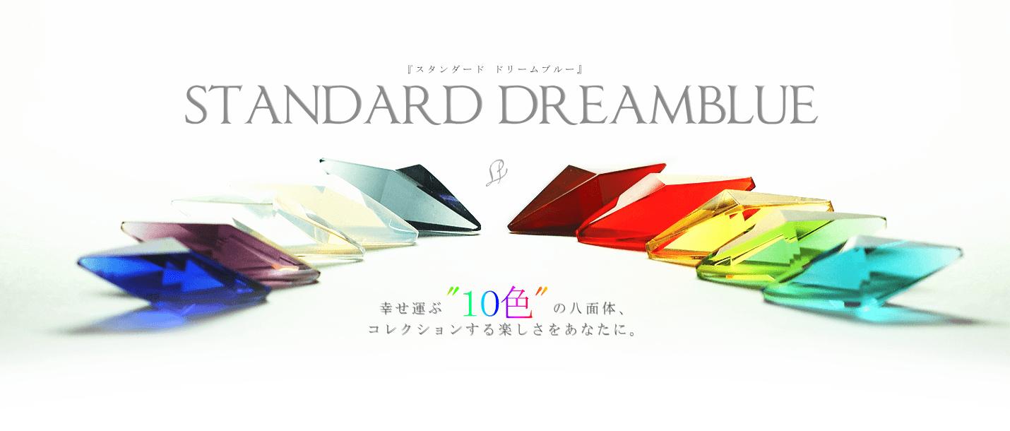 La forme】 Standard Dreamblue ~ 幸せを運ぶ10色の八面体 ...